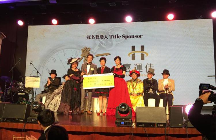 譽一鐘錶冠名贊助:香港東華三院145周年慈善晚宴